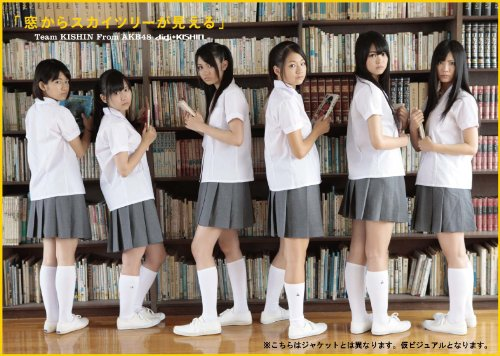 digi+KISHIN DVD Team KISHIN From AKB48 「窓からスカイツリーが見える」