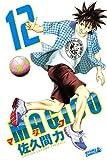 MAGiCO(12) (ライバルKC)