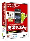 携帯マスターNX7 Android版