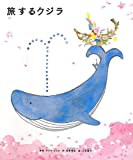 旅するクジラ