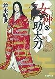 女神の助太刀 (学研M文庫)