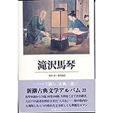 滝沢馬琴 (新潮古典文学アルバム)