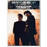 10年の複雑―PRIDE〈下〉 (角川文庫)
