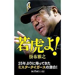 若虎よ! (角川oneテーマ21)
