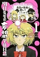 斑目先生の妄想学級日誌(1) (ガンガンコミックスONLINE)