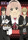 悪魔Sプリンセス 1 (シルフコミックス 13-4)