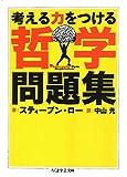 考える力をつける哲学問題集 (ちくま学芸文庫)