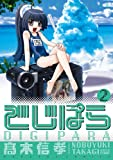 でじぱら(2) (電撃コミックス)