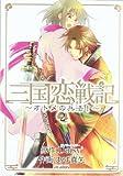 三国恋戦記~オトメの兵法!~ 2 (マッグガーデンコミックス アヴァルスシリーズ)