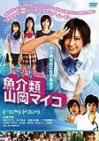 ����� �����ޥ��� [DVD]