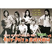Mini Repackage Album - Roly-Poly in コパカバーナ(韓国盤)