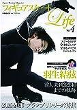 フィギュアスケートLife Vol.4 (扶桑社ムック)