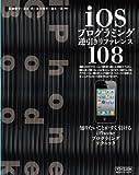 iOSプログラミング逆引きリファレンス108 ~知りたいことがすぐわかるiPhoneプログラミングテクニック~