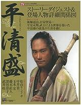 NHK大河ドラマ「平清盛」完全ガイドブック