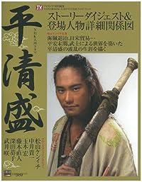NHK大河ドラマ「平清盛」完全ガイドブック (TOKYO NEWS MOOK 267号)
