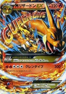 ポケモンカードゲーム XY[MリザードンEX メガバトルデッキ60] MリザードンEX(M進化)002/021 XYA
