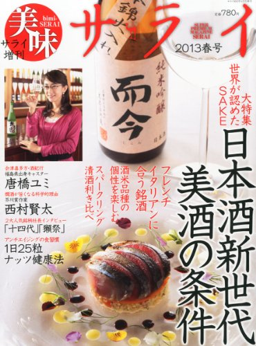 サライ増刊 美味サライ2013春号 2013年 04月号 [雑誌]