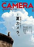 CAMERA magazine 2014.8 [雑誌]