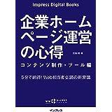 企業ホームページ運営の心得 コンテンツ制作・ツール編 (impress Digital Books)