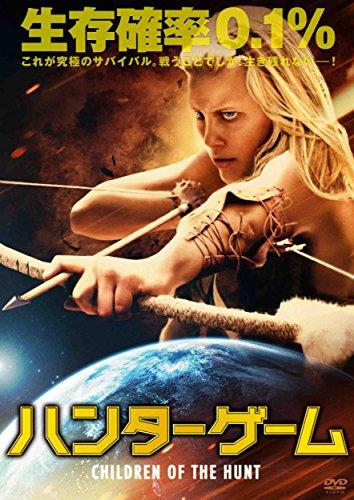ハンターゲーム [DVD]