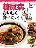 糖尿病でもおいしく食べたい!—58の献立と325のレシピ (実用BEST BOOKS)