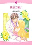 誘惑の誓い (エメラルドコミックス ロマンスコミックス)