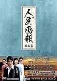 人生画報 DVD-BOX5