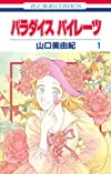 パラダイス パイレーツ 1 (花とゆめCOMICS)