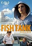 フィッシュ・タンク [DVD]