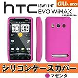 hTC EVO WiMAX ISW11HT :シリコンケースカバー マゼンタ : エクスペリア アーク