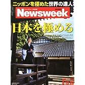 Newsweek (ニューズウィーク日本版) 2013年 8/20号 [日本を極める]