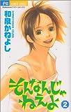 そんなんじゃねえよ (2) (Betsucomiフラワーコミックス)