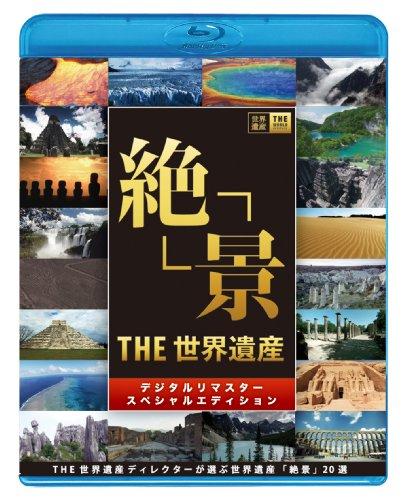 THE 世界遺産 「絶景」 THE 世界遺産ディレクターが選ぶ 世界遺産 絶景20選 [Blu-ray]