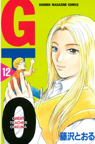 GTO(12)