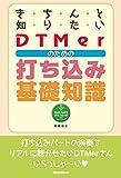 きちんと知りたいDTMerのための打ち込み基礎知識 (SMF、MP3データダウンロード対応) -