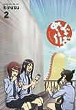 めぐらば 2 (BLADE COMICS)