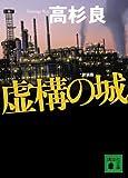 新装版 虚構の城 (講談社文庫)