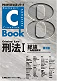 PROVIDENCEシリーズ C-Book 刑法I<第2版>