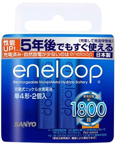 eneloop HR-4UTGB-2 2個入りパック