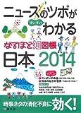 なるほど知図帳 日本〈2014〉—ニュースのツボがすいすいわかる