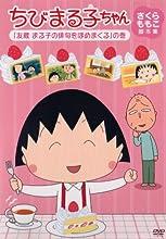 ちびまる子ちゃん さくらももこ脚本集 「友蔵 まる子の俳句をほめまくる」の巻 [DVD]