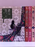 繕い裁つ人 コミック 1-4巻セット (KCデラックス)