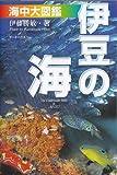 伊豆の海 海中大図鑑