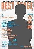 BEST STAGE(ベストステージ) 2016年 08 月号 [雑誌] -