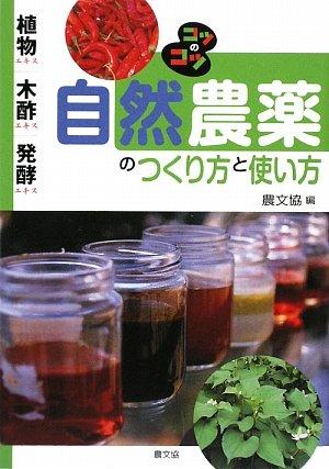 自然農薬のつくり方と使い方―植物エキス・木酢エキス・発酵エキス