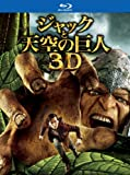 ジャックと天空の巨人 3D&2Dブルーレイセット(2枚組)(初回限定版) [Blu-ray]