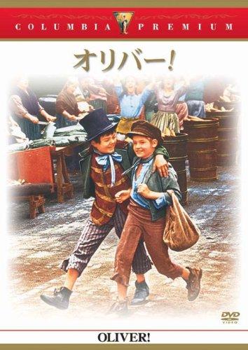 オリバー! [DVD]