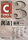 PROVIDEMCEシリーズ C-Book民法Ⅰ<第4版> (PROVIDENCEシリーズ)