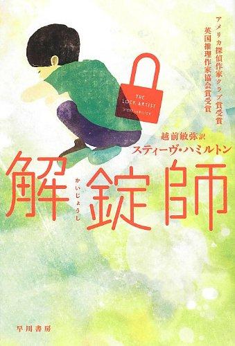 解錠師 (ハヤカワ・ミステリ文庫)