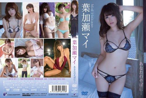 葉加瀬マイ/あなたのそばに・・・ [DVD]